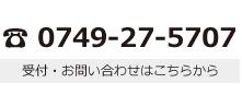 0749-27-5707 受付・お問い合わせはこちらから